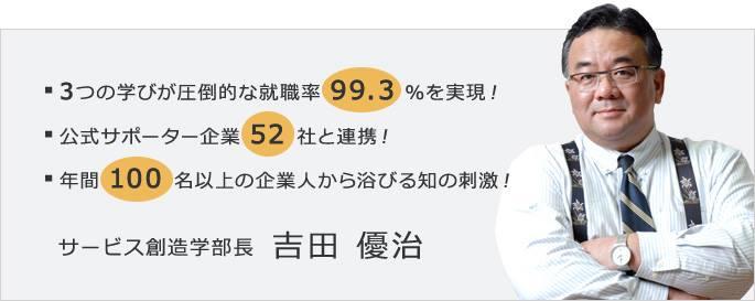 サ創造学部吉田