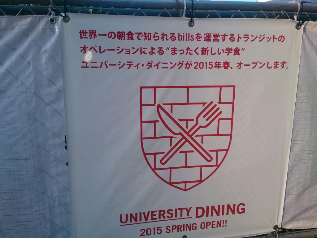Diningオープン2