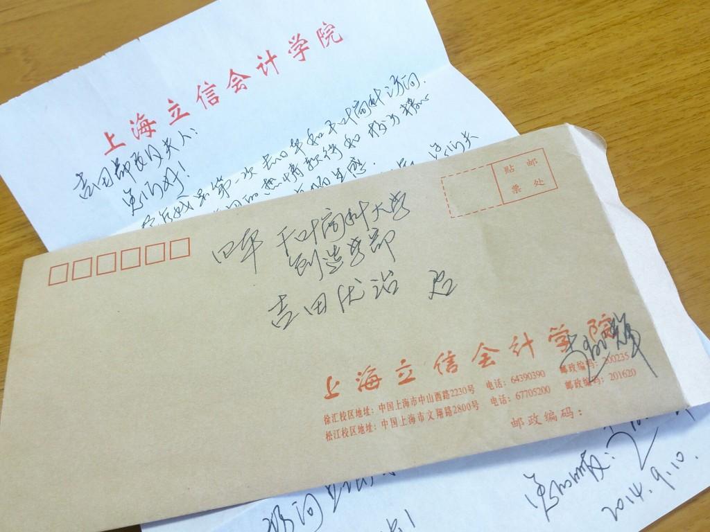 学部長からの手紙