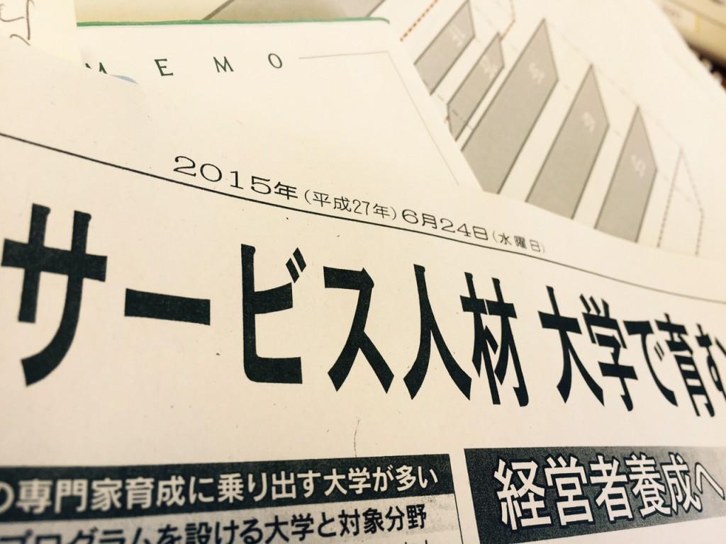 経産省日経記事20150624
