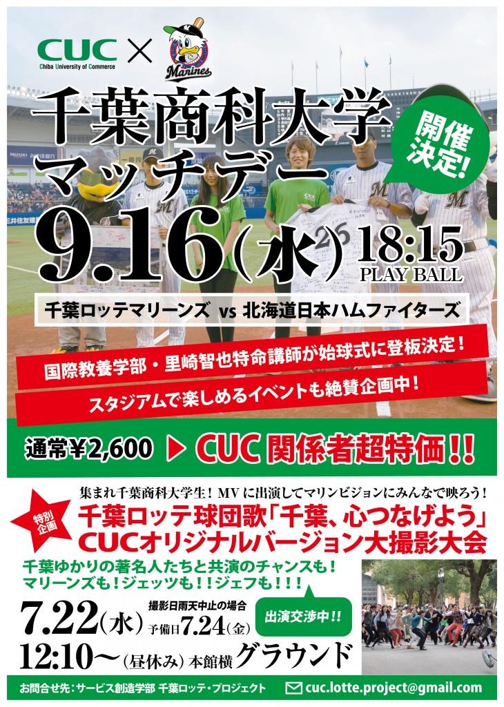 CLP_poster_20150718_fin-01