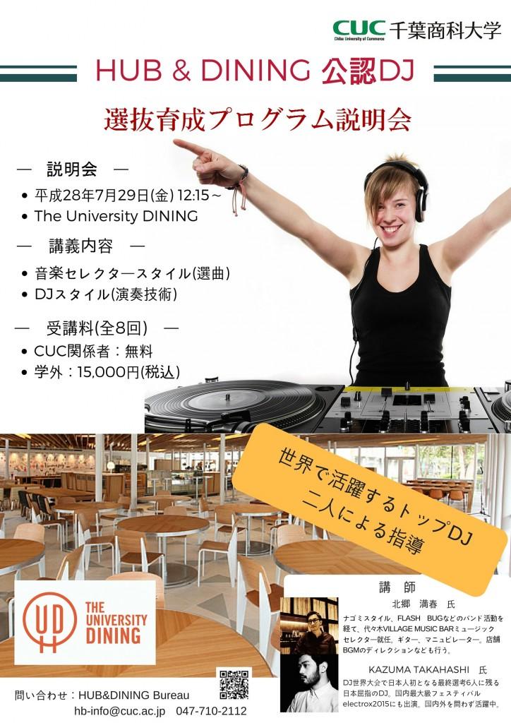 DJ育成2016