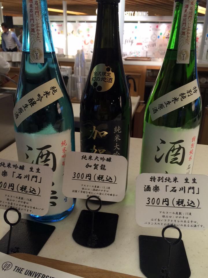 金沢日本酒
