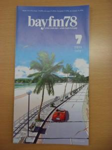 bayfm78 番組表1